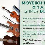 Άρχισαν οι εγγραφές στην Μουσική Σχολή του δήμου Βόλβης