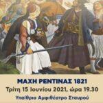 Υπαίθριο Αμφιθέατρο Σταυρού- Εκδήλωση Μνήμης
